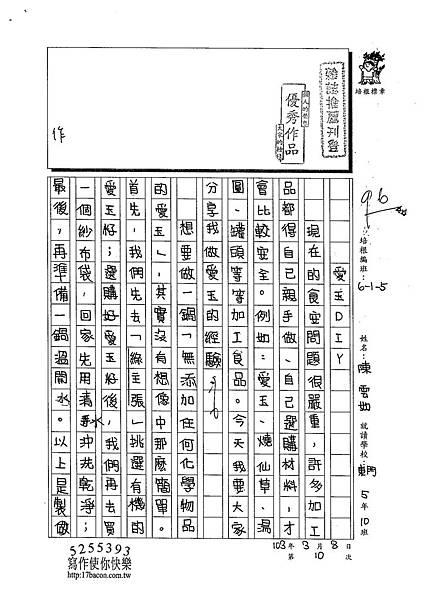 102W5310陳雲如 (1)