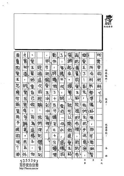 102W5310陳雲如 (2)