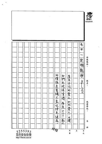 102W5310陳雲如 (3)