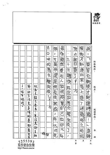 102W5310李昀蓁 (3)