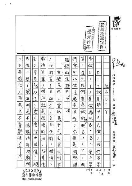 102W5310徐伊瑾 (1)