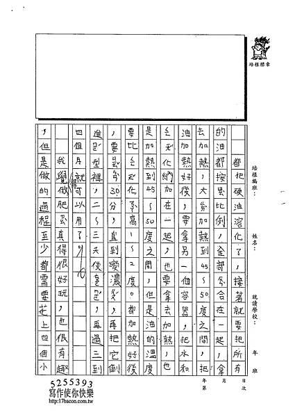102W5310徐伊瑾 (2)