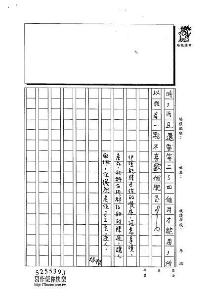 102W5310徐伊瑾 (3)