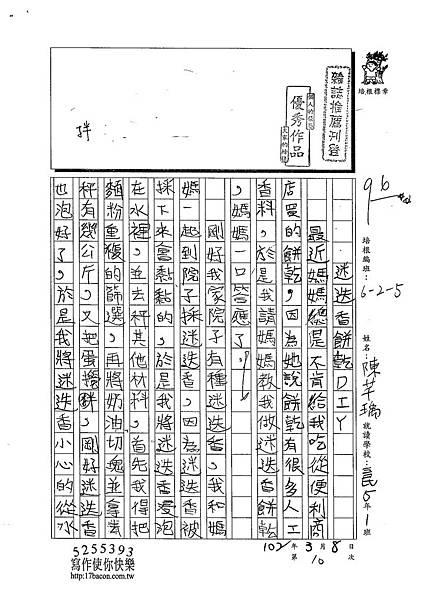 102W5310陳芊瑀 (1)