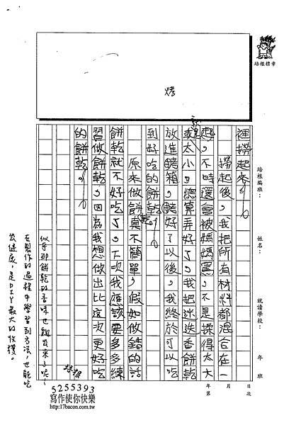 102W5310陳芊瑀 (2)