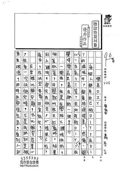 102W5310廖振安 (1)