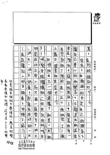 102W5310廖振安 (2)