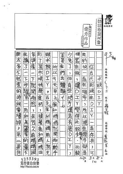 102W5310羅宇程 (1)