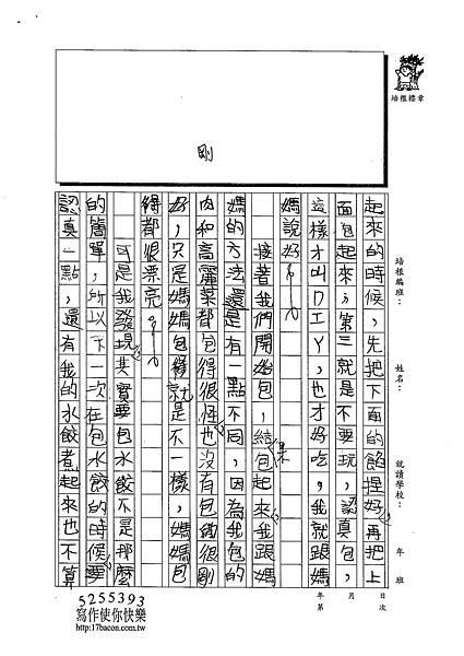 102W5310羅宇程 (2)