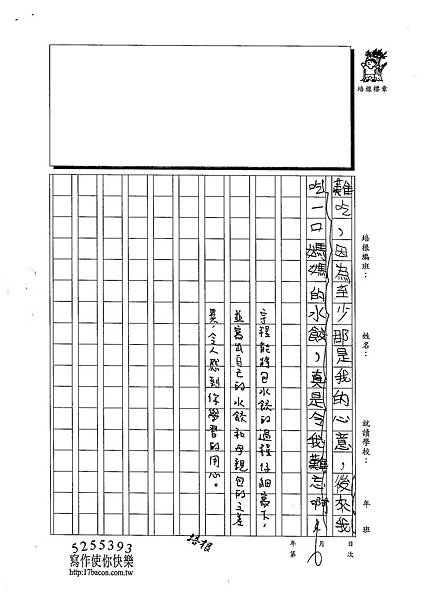 102W5310羅宇程 (3)