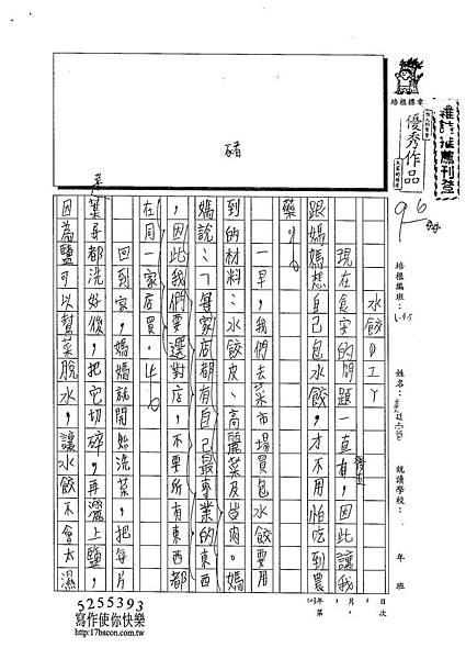 102W5310黃廷睿 (1)