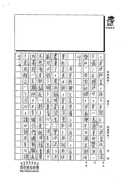 102W5310黃廷睿 (2)