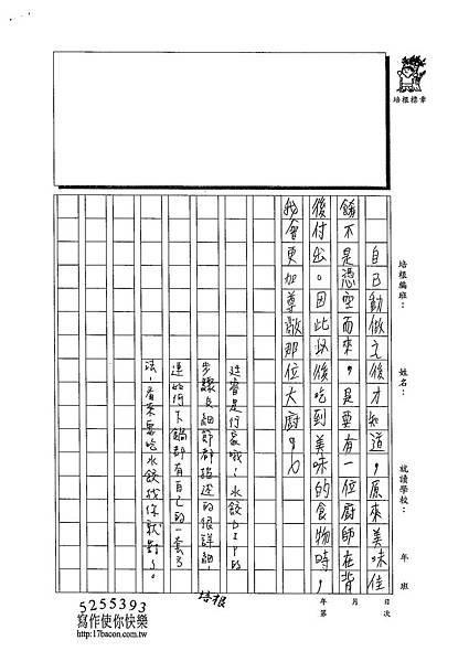 102W5310黃廷睿 (3)