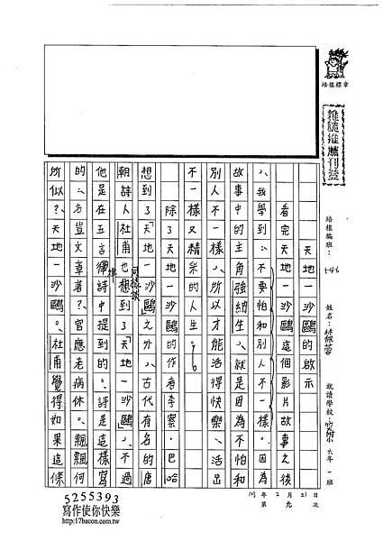 102W6309林佩蓉 (1)