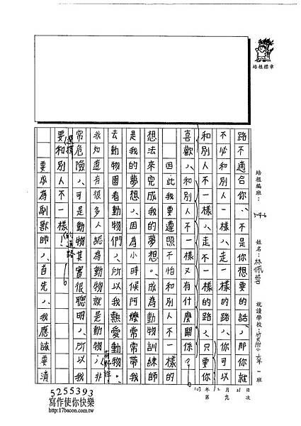 102W6309林佩蓉 (2)