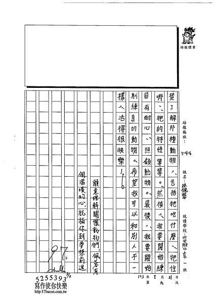 102W6309林佩蓉 (3)