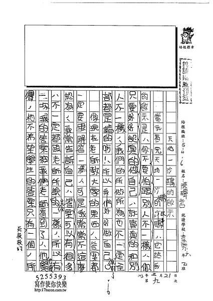 102W6309陳瑋哲 (1)