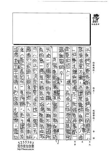102W6309陳瑋哲 (2)
