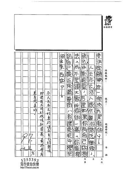 102W6309陳瑋哲 (3)