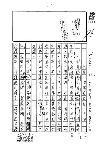 102W6309黃思肜 (1)