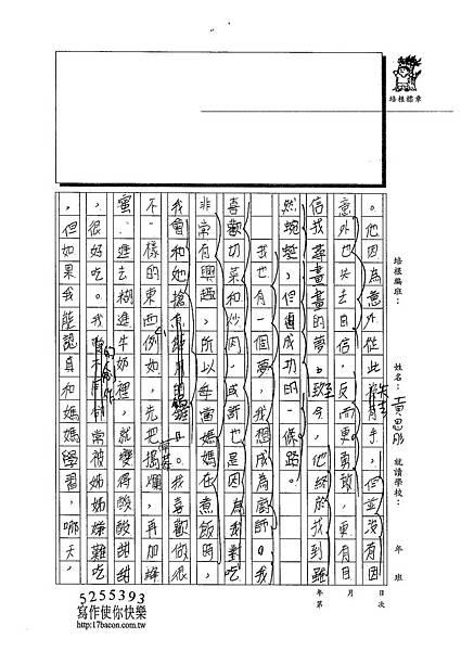 102W6309黃思肜 (2)