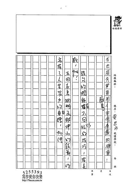 102W6309黃思肜 (3)