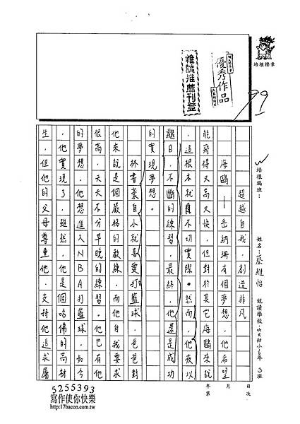 102W6309蔡維怡 (1)