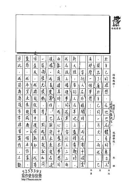 102W6309蔡維怡 (2)