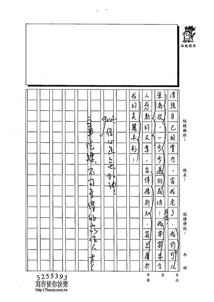102W6309蔡維怡 (3)