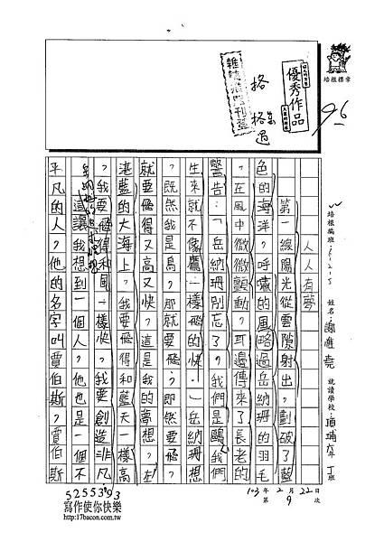102W6309謝惟堯 (1)