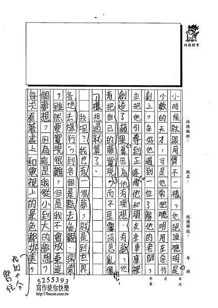 102W6309謝惟堯 (2)