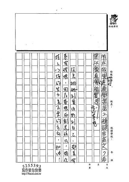 102W6309謝惟堯 (3)