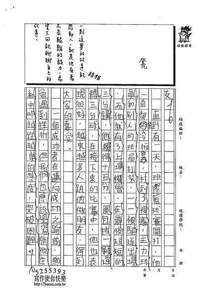 102W6309江韋翰 (2)