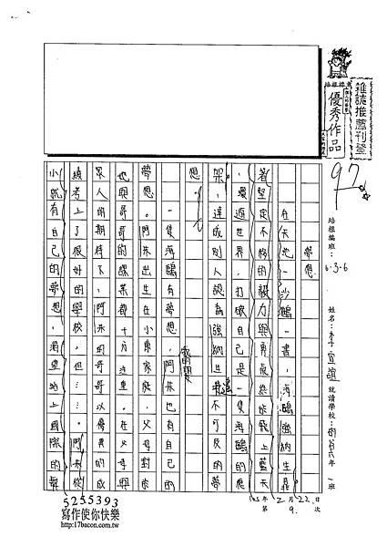 102W6309李宣誼 (1)