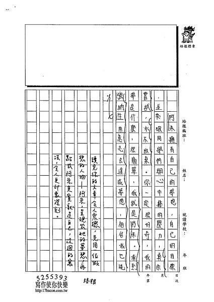 102W6309李宣誼 (3)