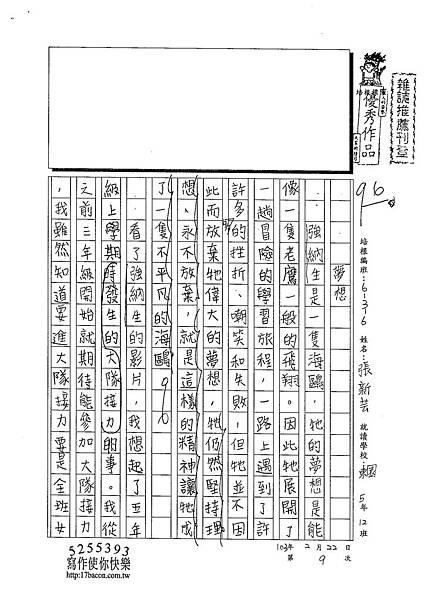 102W6309張新芸 (1)