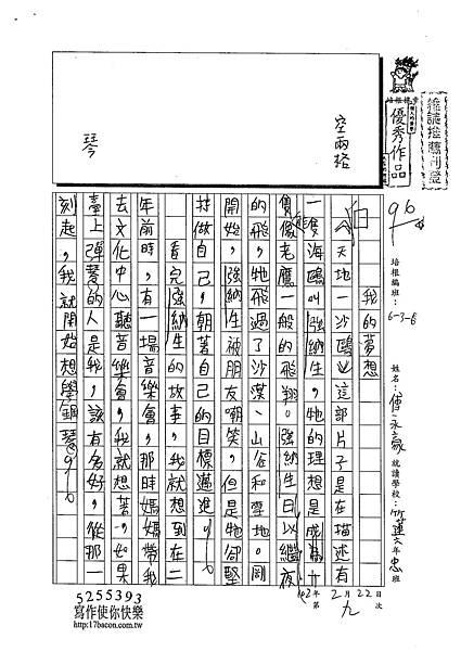 102W6309傅永豪 (1)