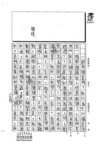 102W6309傅永豪 (2)