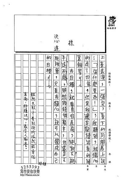 102W6309傅永豪 (3)