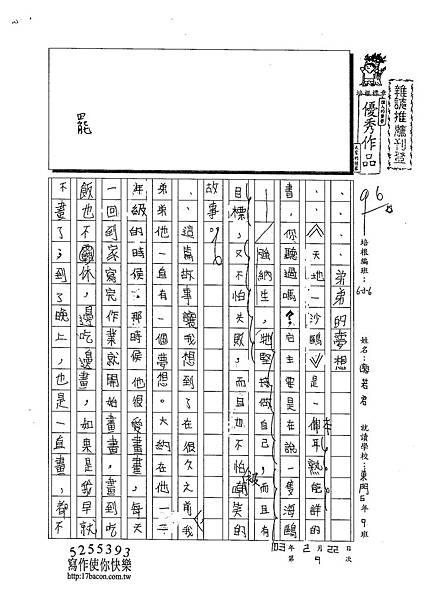 102W6309廖若君 (1)