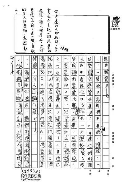 102W6309廖若君 (2)