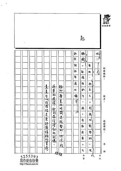 102W6309蔡佩珈 (3)