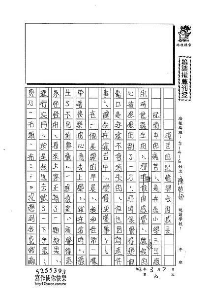 102W6310陳苑妤 (1)