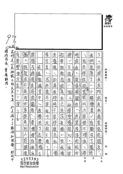 102W6310陳苑妤 (2)