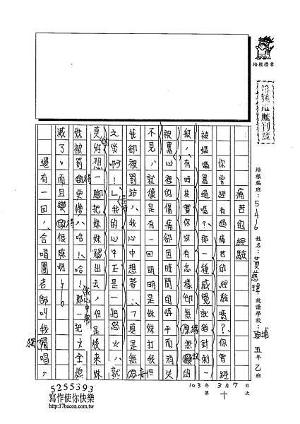 102W6310黃慈瑋 (1)