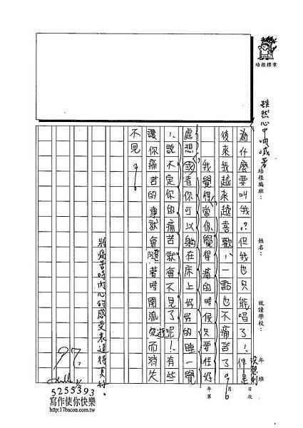 102W6310黃慈瑋 (2)