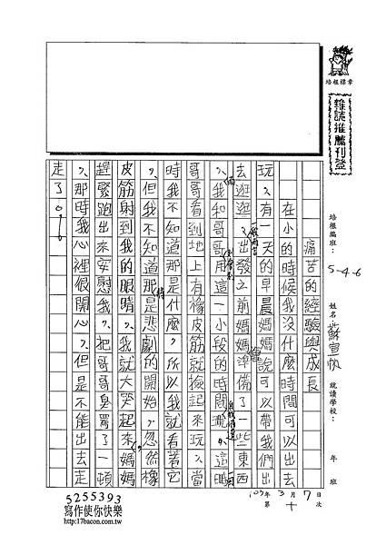 102W6310蘇宣帆 (1)