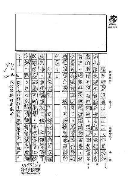 102W6310蘇宣帆 (2)