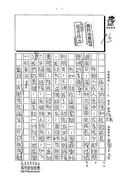 102W6310李佳瑀 (1)