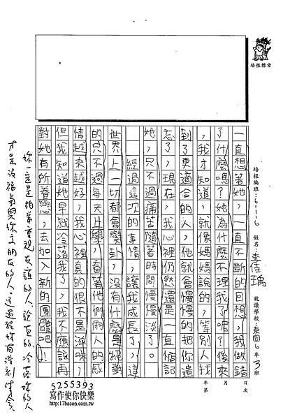 102W6310李佳瑀 (2)